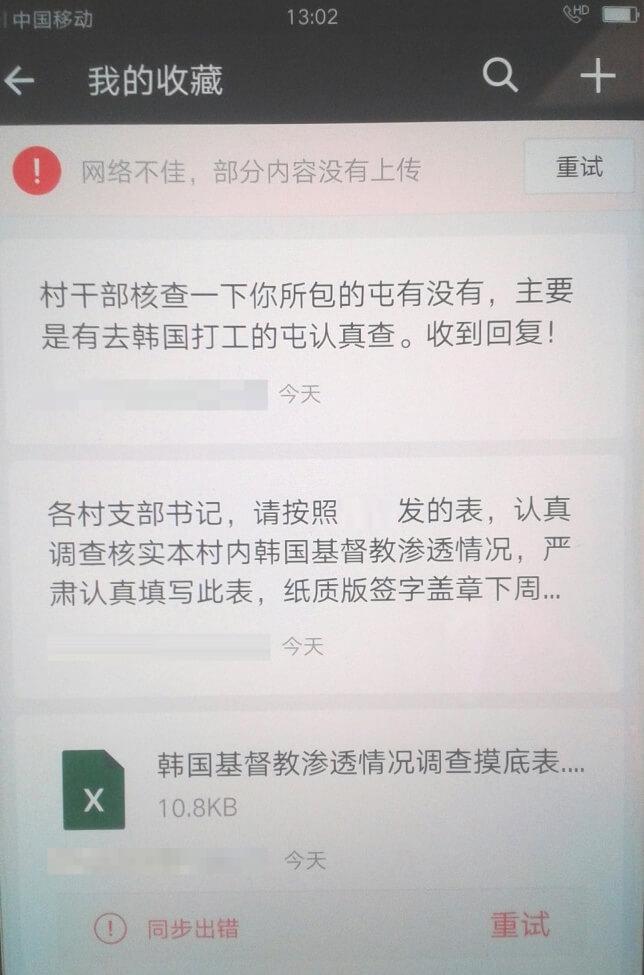 마을 공무원이 한국 기독교의 중국 침입에 대한 조사 통지에 관한 문자