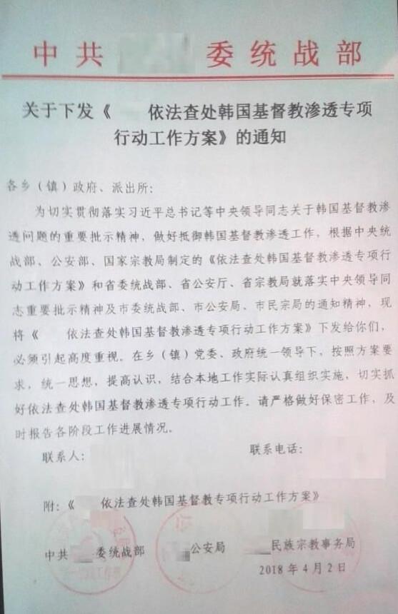 """""""한국 기독교 단체의 중국 침입에 대한 법적 조사 및 기소 특별 단속안""""통지"""