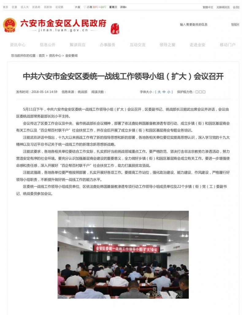 한국 기독교 단체의 중국 침입에 대한 법적 조사 및 기소 특별 캠페인을 개시하기 위해 회의를 열었다