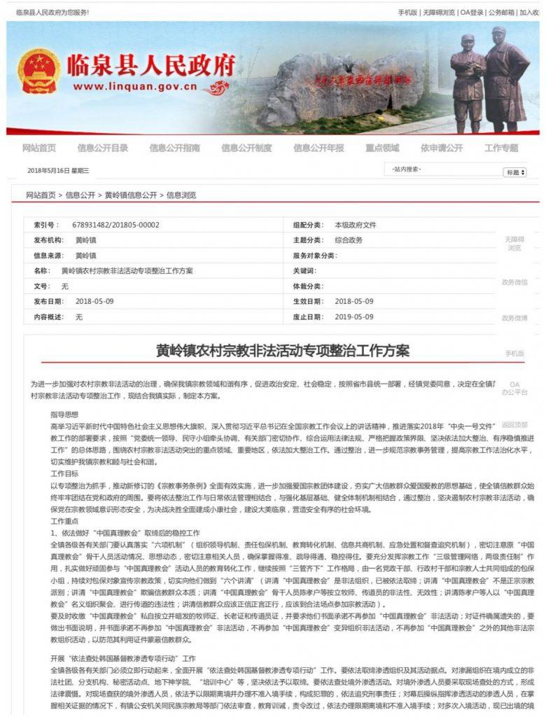 한국 기독교 단체의 중국 침입에 대한 법적 조사 및 기소 특별 단속안