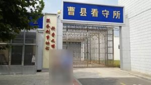Cao-County Detention Center