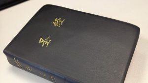 Chinese-bible