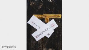사원이 강제로 폐쇄되었다