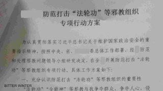중국 공산당, 내부 고발자와 언론 매체에 대한 엄중 단속 촉구해