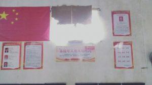 국기와 다양한 관리 팻말이 징안현의 삼자애국교회 내부 벽면에 걸려 있다