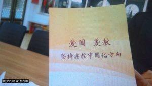 '국가 사랑, 종교 사랑: 종교의 중국화 방침 고수' 안산시(鞍山市)의 어느 삼자교회가 정부로부터 받은 책