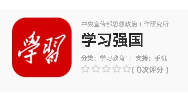 '학습 강국'(學習強國) 앱