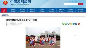 2018년 반 사교 만화 캐릭터가 등장하는 중국 반사교 웹사이트