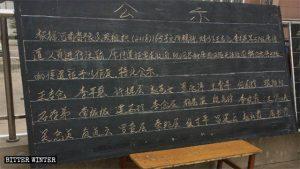 산저우구 중앙교회 칠판에 개재된 성명서. 목사 57명의 설교 자격이 박탈되었다는 내용이 실려있다