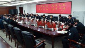 장쑤성 공안부 회의