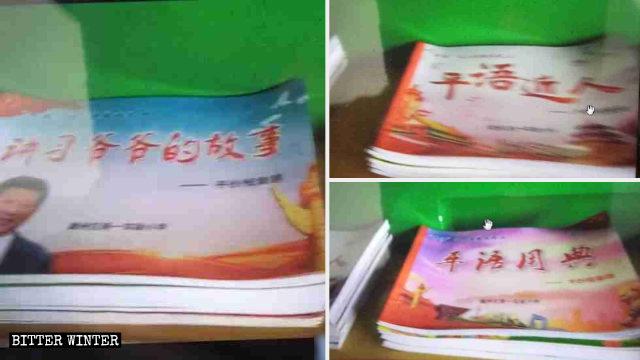 '대중에 친밀한 핑 언어', '시진핑 할아버지 이야기', '핑 언어 사전' 등의 교과서
