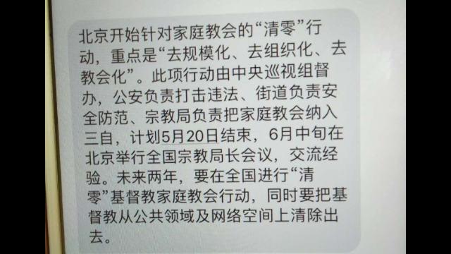 중국 기독교 정의 협회의 트위터 계정에 게시된 베이징 관내 가정교회들을 겨냥한 작전 통지문 스크린샷을 찍은 것.