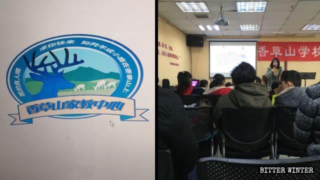 바닐라산(香草山)학교의 로고와 내부