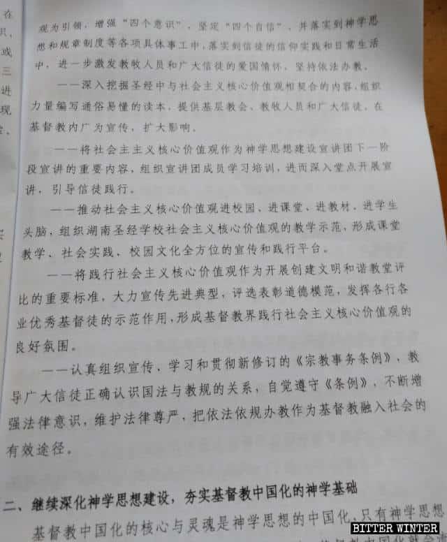 """""""기독교 '중국화' 촉진을 위한 후난성 5개년 활동 계획 개요""""에서 발췌"""