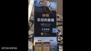 중국 형법 300조 활용, 여호와의 증인 탄압 강화