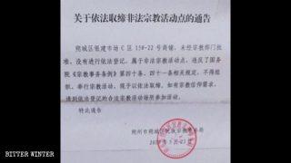 '원신즈자(温馨之家)' 예배소 폐쇄 공지