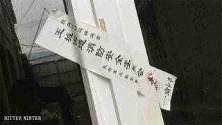지방 정부는 위환시에 소재한 이신칭의 교회 집회소가 '방화 조치 기준 미달'이라고 주장하며 해당 집회소를 봉쇄했다
