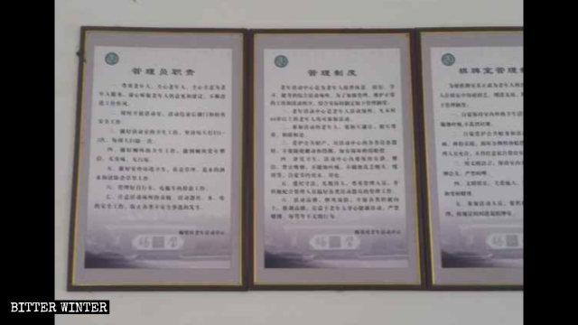 사원의 체스‧포커방에 걸려 있는 관리 시스템 명판