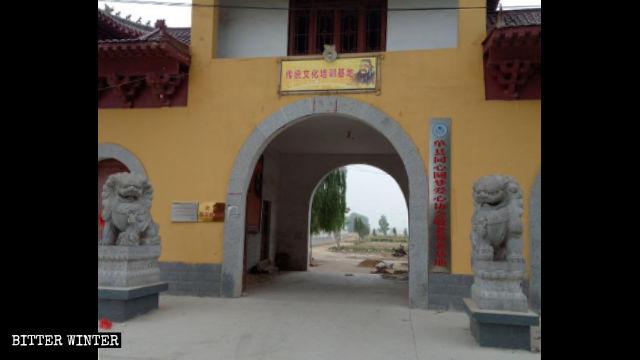 '전통문화 교육기지'라는 이름으로 대체된 청량사(清涼寺) 간판