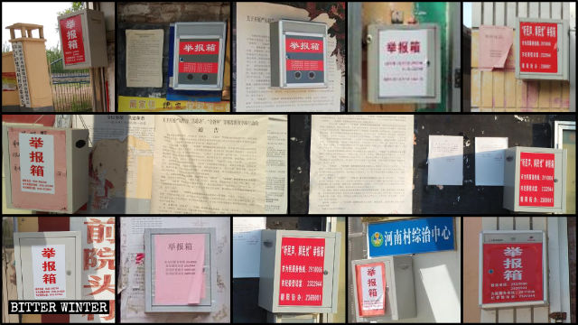 주민들에게 파룬궁과 전능신교 신고를 독려하는 공고와 신고함이 촌 전역에 걸린 모습