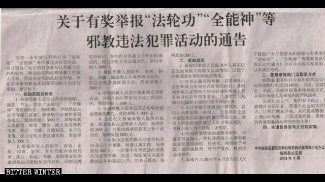 전능신교 신자와 파룬궁 수련자를 신고하면 포상금을 준다는 공고를 보도한 현지 신문