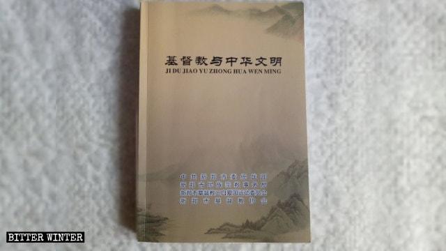 '기독교와 중국 문명' 표지 모습