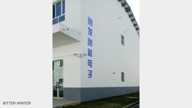 '창발혁신전자(創發創新電子)'는 이닝(伊寧) 재교육 수용소 수감자들이 강제 노역을 하는 공장들 중 하나이다