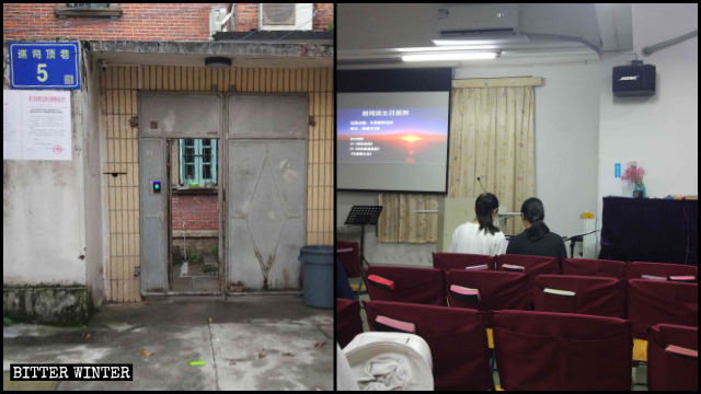 샤먼의 쉰스딩 5번가에 위치한 쉰스딩 교회의 예배소