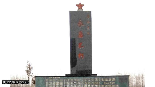 혁명 열사 기념비에 새겨진 '나마사'라는 한자가 검은 페인트 덧칠로 지워진 모습