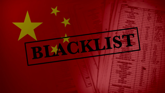 중국 블랙리스트