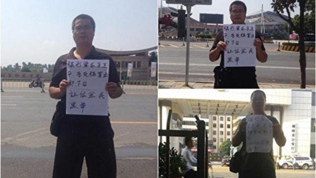 왕 메이위(王美余)가 2018년 7월, 시진핑 주석과 리커창(李克强) 총리의 사임을 요구하는 피켓을 들고 있다