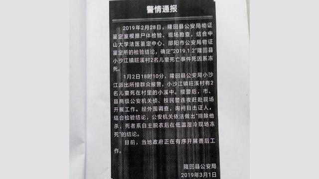 3월 1일에 나온 현(縣) 공안국의 발표