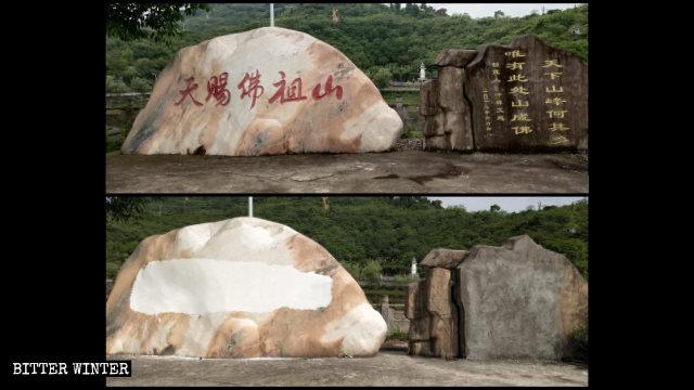 7월, 대불사의 기념석에 새겨진 '하늘이 내린 부처산(天賜佛祖山)'이란 글씨 위에 페인트가 칠해졌다