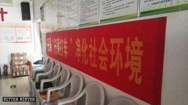 정저우(鄭州)시 펑좡(馮莊)교회에 내걸린 '음란물 및 불법 출판물 근절' 캠페인을 홍보하는 플래카드와 패널
