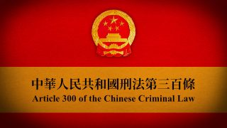 형법 300조: 중국 공산당 종교 박해의 비밀 무기