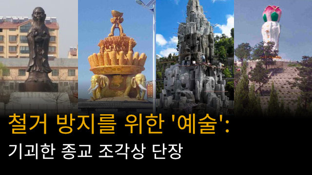 철거 방지를 위한 '예술': 종교 조각상에 대한 국가적 대참사