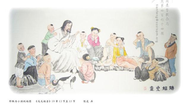 중국, 성경의 인물을 고대 중국인으로 '각색'