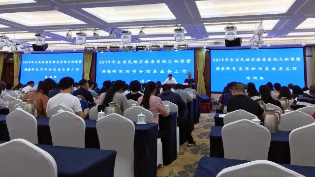 쿤밍(昆明)시에서 개최한 정부 문서 기밀 유지 훈련에 참여하고 있는 남서부 윈난(雲南)성 종교사무 기관의 사무 및 정보 관리 직원들
