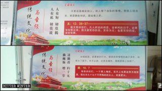 '중국화'를 통한 기독교 말살