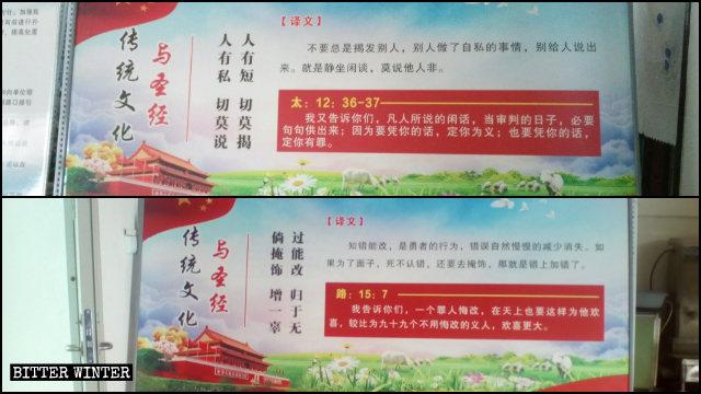 성경을 중국 전통 가치와 비교하는 내용의 선전 포스터