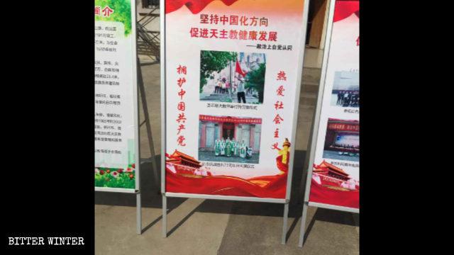 성요셉성당의 밖에 걸린 공산당을 사랑하라는 홍보용 선전 구호