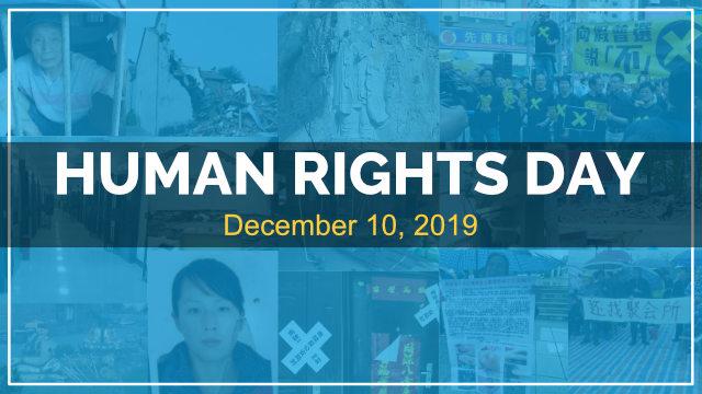 세계 인권의 날 특집 시리즈