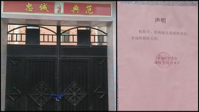 양샤(陽下)진 관할 베이린(北林)촌의 어느 성당이 폐쇄된 모습