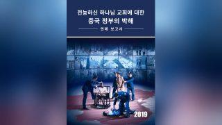 2019 연례 보고서: 전능하신 하나님 교회에 대한 중국 정부의 박해