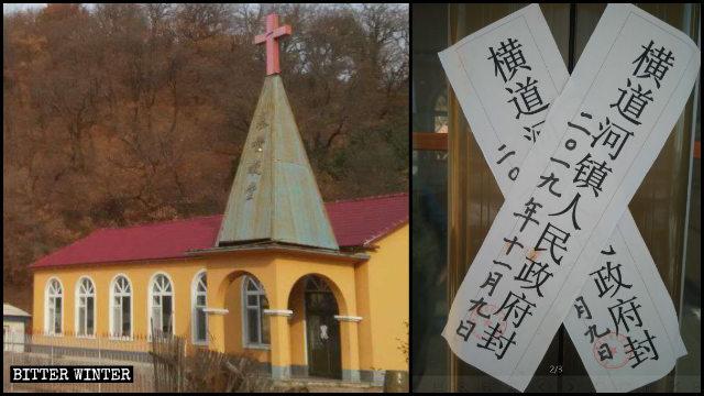폐쇄된 롄멍(聯盟)촌의 한 삼자교회