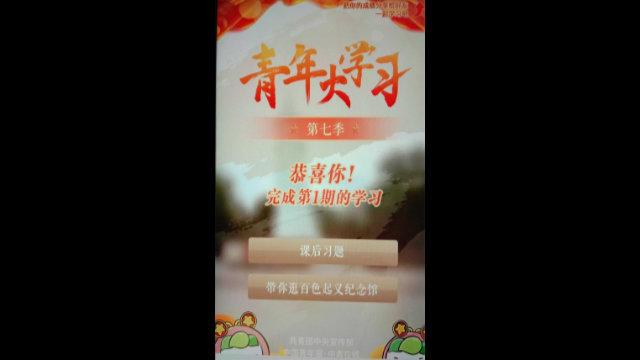 '시진핑 사상을 학습하는 청년들'이라는 온라인 과목