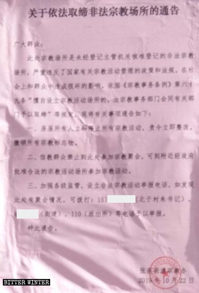 짜오좡(枣庄)시의 한 교회 문에 붙어 있는 '법에 의한 불법 종교 장소 폐쇄 통지문'