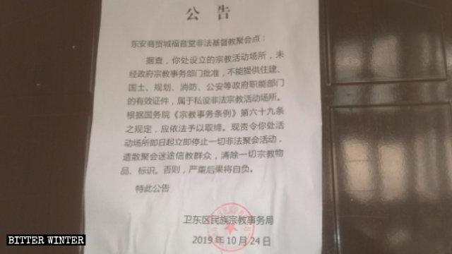 웨이둥(卫东)구 민족종교사무국에서 발행한 모임 장소 폐쇄 통지문