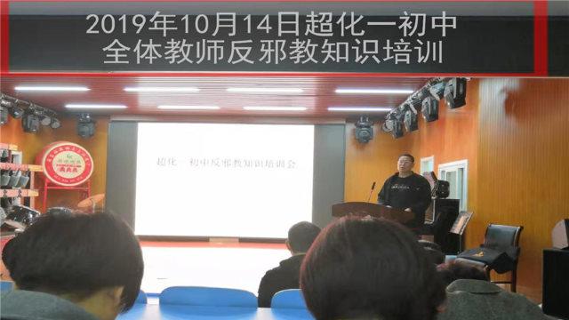 중부 신미(新密)시 차오화(超化)향의 한 중학교에서 열린 교사 대상 '반사교' 교육