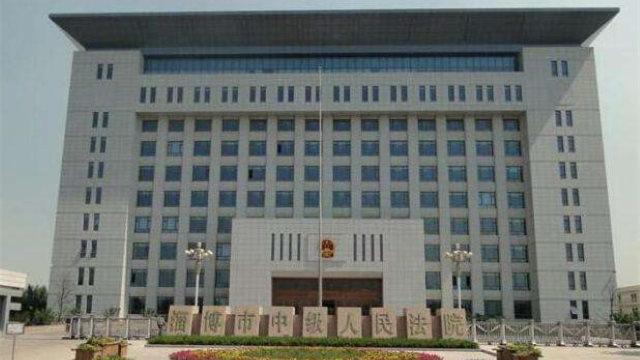 산둥(山東)성 쯔보(淄博)시 중급인민법원